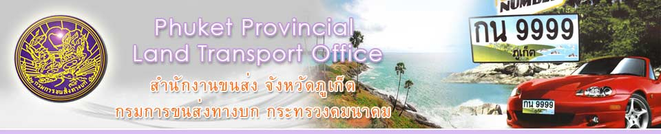 Phuket Provincial Land Transport Office Government Driving Licenses Information Phuket Thailand