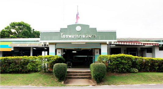 Thalang government hospital with specialists in most major treatment areas.