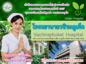 Vachira is the largest public hospital in Phuket with 503 beds and over 70 physicians.